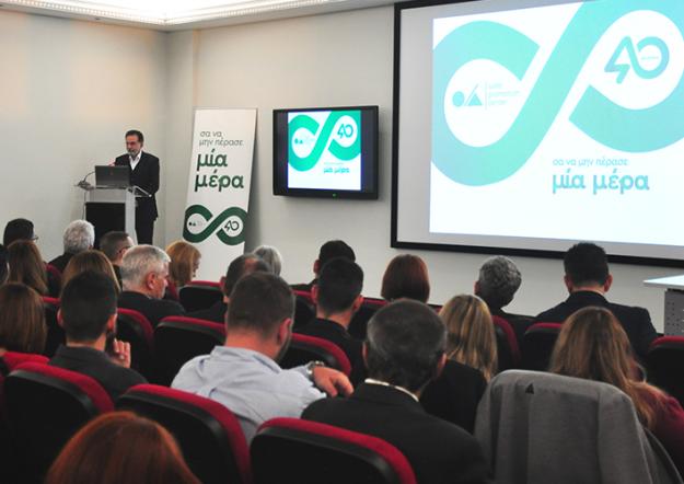 Επετειακό Ετήσιο Συνέδριο του Sales Promotion Center